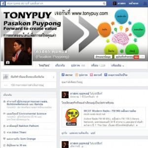 การสร้าง facebookprofile ให้คนวิ่งหา