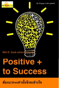 ต้องบวก+เท่านั้นจึงจะสำเร็จ---Positive+to Success