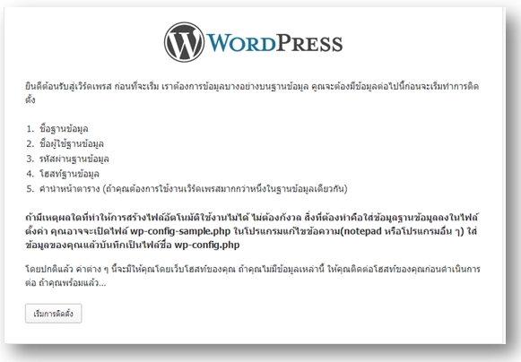 การติดตั้ง wordpress แบบง่าย