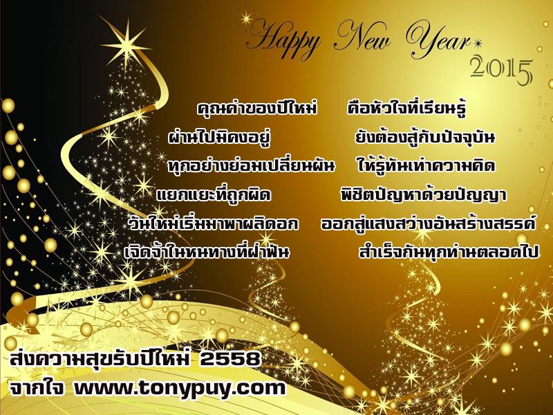 โชคดีปีใหม่,อวยพรปีใหม่