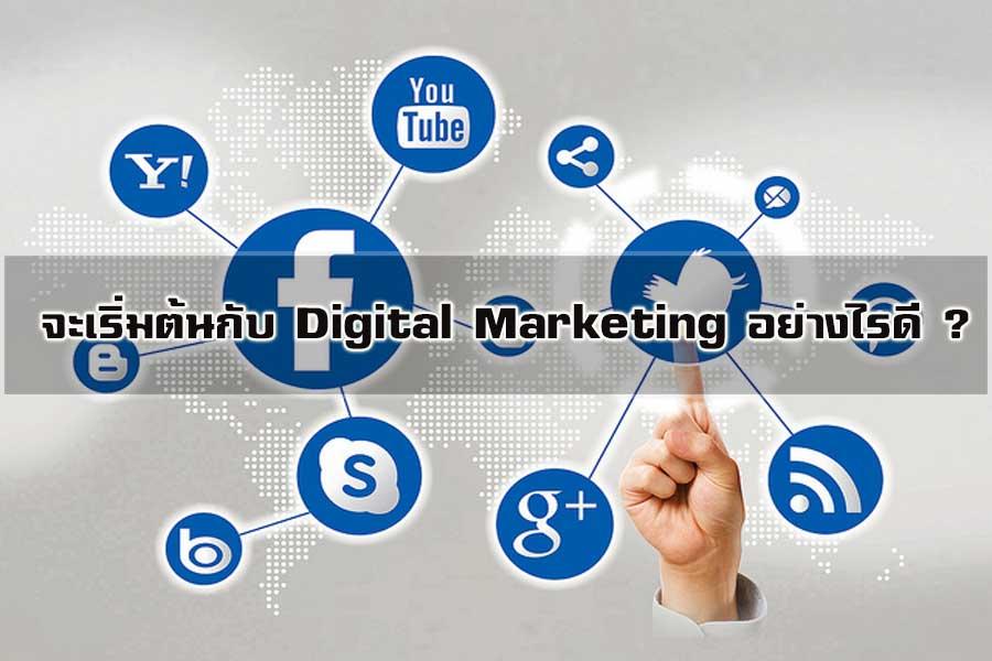 เริ่มต้นอย่างไรกับ Digital Marketing