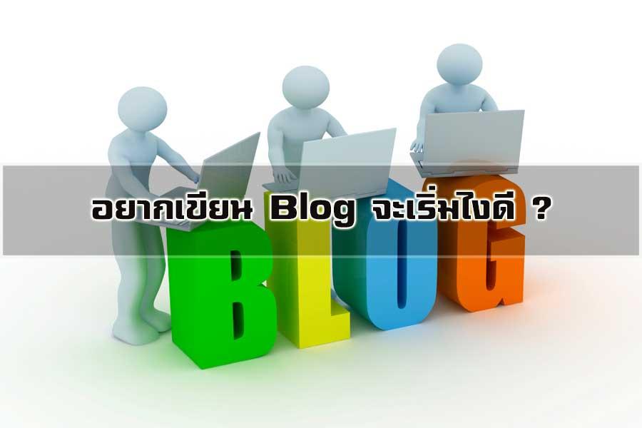 อยากเขียน-Blog-จะเริ่มไงดี