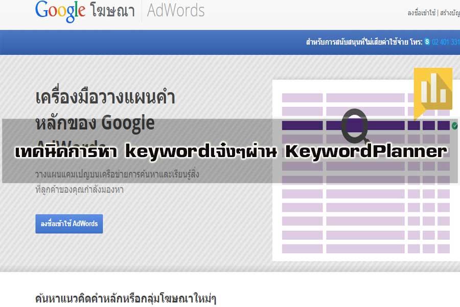 เทคนิคการหา-keywordเจ๋งๆผ่าน-KeywordPlanner
