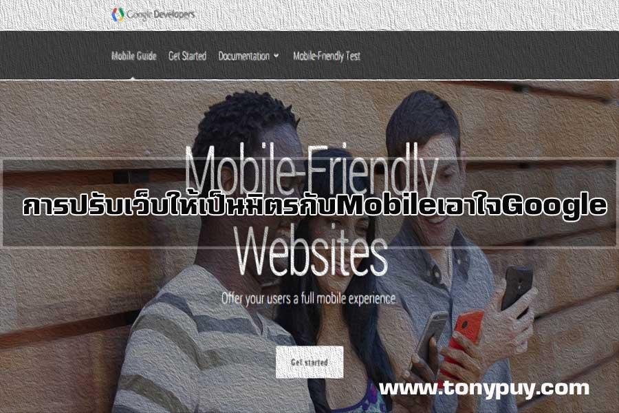 การปรับเว็บให้เป็นมิตรกับMobileเอาใจGoogle