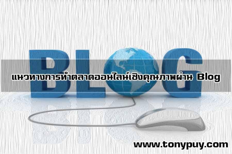 แนวทางการทำตลาดออนไลน์เชิงคุณภาพผ่าน Blog
