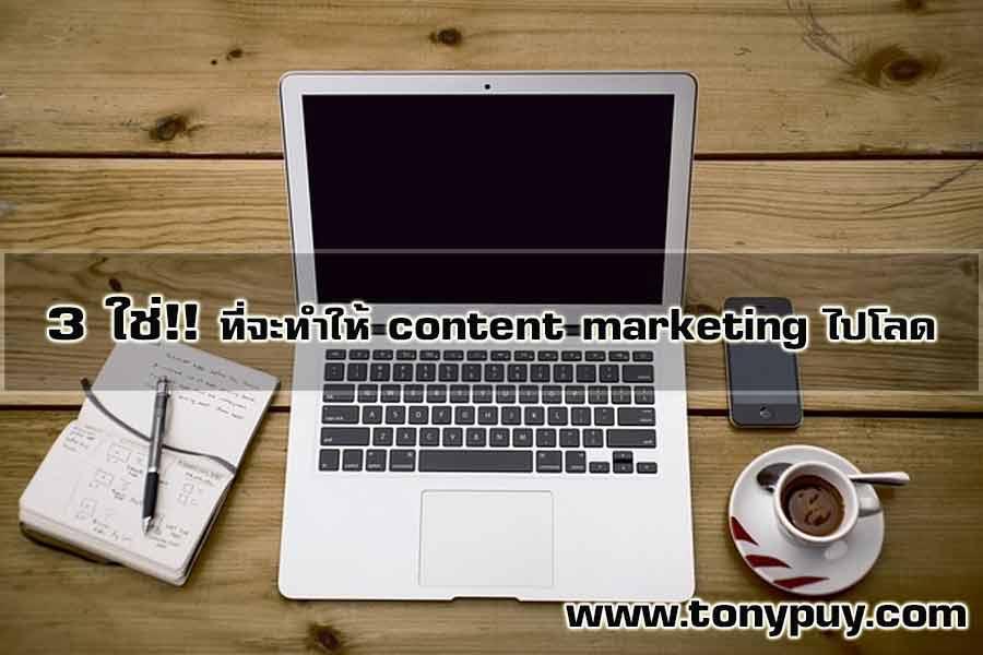 3 ใช่!! ที่จะทำให้ content marketing ไปโลด