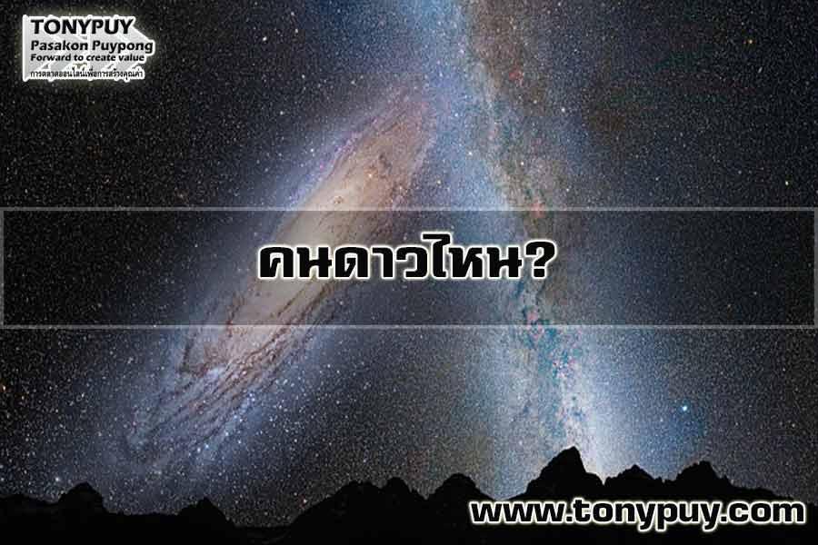 คนดาวไหน?