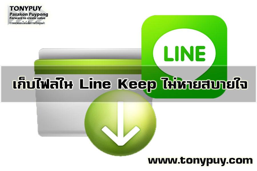 เก็บไฟล์ใน Line Keep ไม่หายสบายใจ