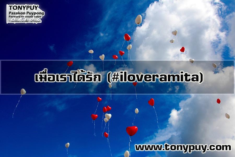 เมื่อเราได้รัก (#iloveramita)