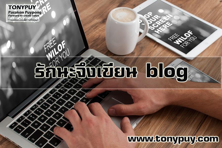 รักนะจึงเขียน-blog