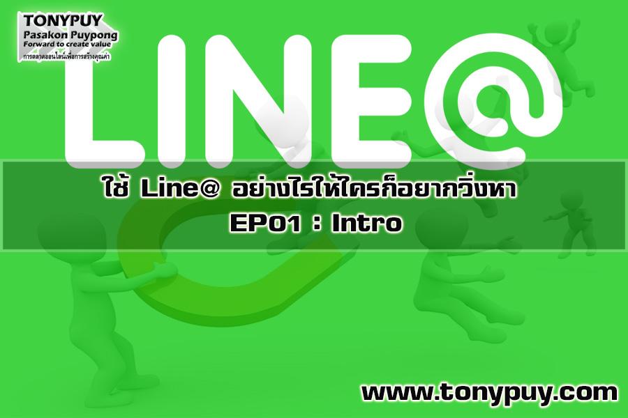ใช้ Line@ อย่างไรให้ใครก็อยากวิ่งหา EP01: Intro