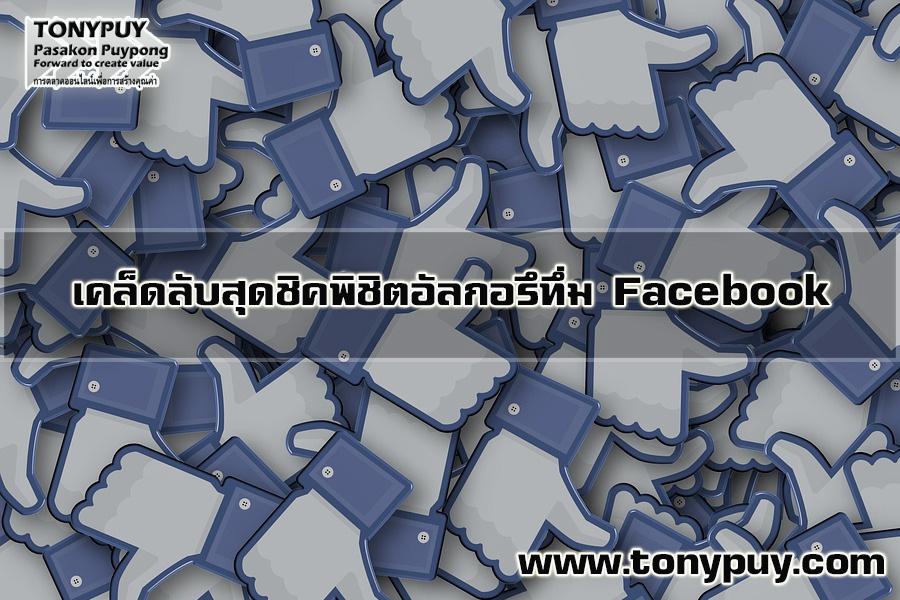 เคล็ดลับสุดชิคพิชิตอัลกอรึทึ่ม Facebook