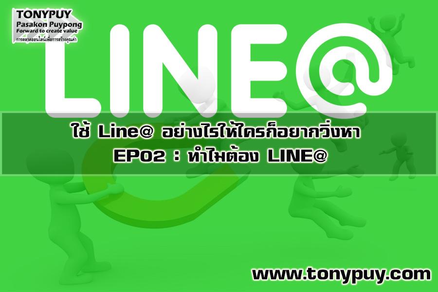 ใช้-Line@-อย่างไรให้ใครก็อยากวิ่งหา-EP02
