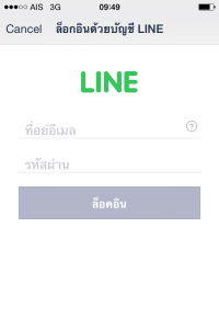 การสมัคร line@-04