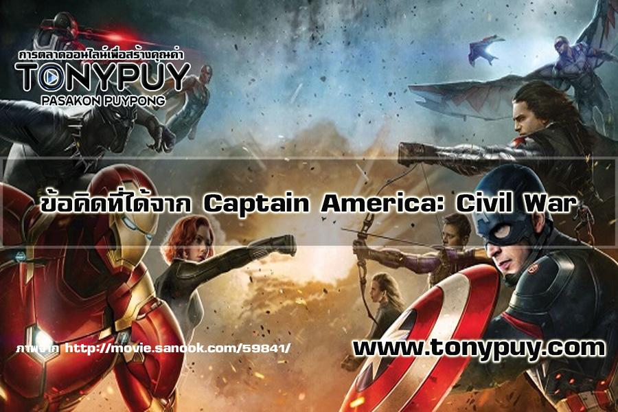 ข้อคิดที่ได้จาก Captain America: Civil War