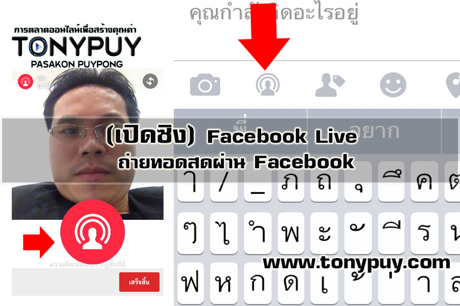 เปิดซิงFacebook-Live-ถ่ายทอดสดผ่าน-Facebook