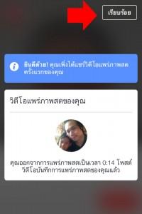 facebooklive07